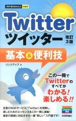 【楽天ブックスならいつでも送料無料】Twitterツイッター基本&便利技改訂3版 [ リンクアップ ]