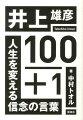 井上雄彦100+1
