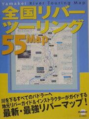 【送料無料】全国リバーツーリング55マップ