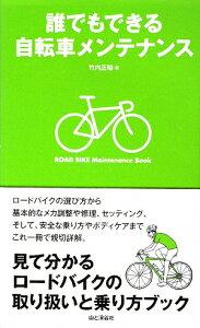 【送料無料】誰でもできる自転車メンテナンス [ 竹内正昭 ]