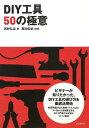 【送料無料】DIY工具50の極意