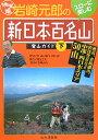 岩崎元郎の「新日本百名山」登山ガイド(下(西日本))