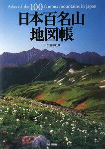 【送料無料】日本百名山地図帳(〔2008年〕) [ 山と渓谷社 ]