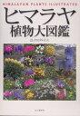 【送料無料】ヒマラヤ植物大図鑑