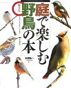 【送料無料】庭で楽しむ野鳥の本