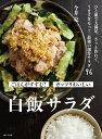 白飯サラダ [ 今井 亮 ]