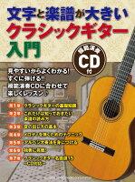 文字と楽譜が大きい クラシックギター入門
