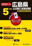 広島県公立高校入試過去問題(2021年度)