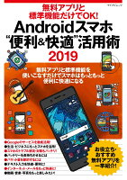 """無料アプリと標準機能だけでOK! Androidスマホ""""便利&快適""""活用術 2019"""
