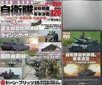 【バーゲン本】自衛隊最新装備&軍事演習 ニッポンを守る新鋭兵器と精強部隊 DVDトールケース付き