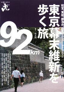 【送料無料】東京幕末維新を歩く旅