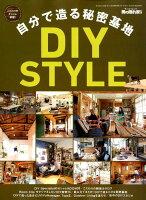 自分で造る秘密基地DIY STYLE