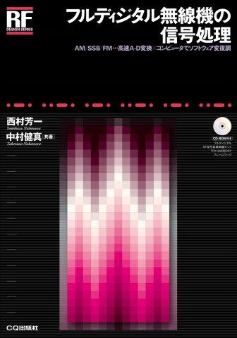 フルディジタル無線機の信号処理 AM/SSB/FM…高速A-D変換×コンピュータでソフトウェア変復調 (RF Design Series) [ 西村芳一/中村健真 ]