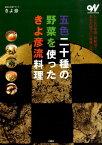 【バーゲン本】五色二十種の野菜を使ったきよ彦流料理 (オトナビ・ブックス) [ きよ彦 ]