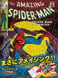 Rマジックブック スパイダーマン M11635