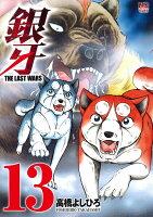 銀牙〜THE LAST WARS〜 13巻