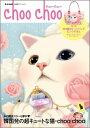 choo choo ~韓国発の超キュートな猫キャラ