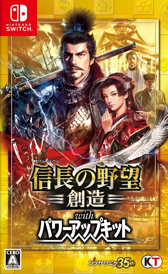 信長の野望・創造 with パワーアップキット Nintendo Switch版