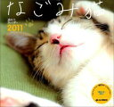 週めくり なごみ猫カレンダー 2011