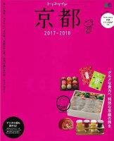 京都(2017-2018)