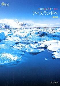 大自然とカラフルな街アイスランドへ最新版 (旅のヒントBOOK) [ 大丸智子 ]