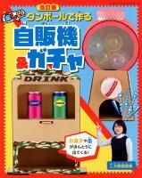 ダンボールで作る楽しい自販機&ガチャ改訂版