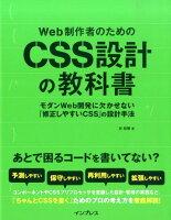 9784844336358 - 2020年HTML・CSSの勉強に役立つ書籍・本まとめ