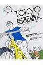 Tokyo自転車人(vol.1(06ー07))