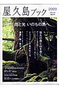 【楽天ブックスならいつでも送料無料】屋久島ブック(2009)