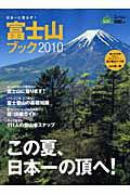 【送料無料】富士山ブック(2010)