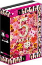 【送料無料】AKB48 ネ申テレビ シーズン5