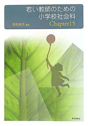 若い教師のための小学校社会科Chapter15画像