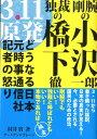 【送料無料】剛腕の小沢一郎独裁の橋下徹どうなる日本元時事通信社記者の怒り
