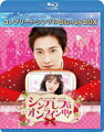 シンデレラはオンライン中! BOX<コンプリート・シンプルBlu-ray BOX>【Blu-ray】