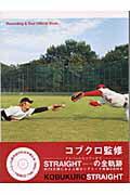 Recording&Tour Official Book KOBUKURO STRAIGHT [楽譜]画像