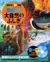 DVD付 大自然のふしぎ (講談社の動く図鑑WONDER MOVE) ...