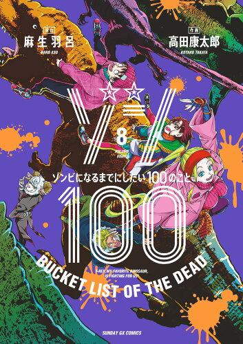 ゾン100~ゾンビになるまでにしたい100のこと~(8)