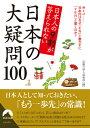 日本人の9割が答えられない 日本の大疑問100 (青春文庫) [ 話題の達人倶楽部 ]