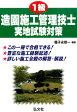1級造園施工管理技士実地試験対策〔第3版〕 [ 種子永修一 ]