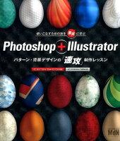 9784844366362 - Adobe IllustratorとPhotoshopを合わせて学べる書籍・本