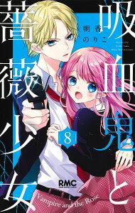 吸血鬼と薔薇少女 8
