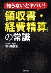 【送料無料】「領収書・経費精算」の常識