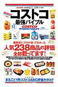 【送料無料】コストコ最強バイブル