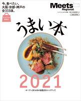 うまい本2021