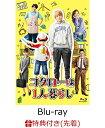 【先着特典】コタローは1人暮らし Blu-ray BOX【Blu-ray】(B6クリアファイル) [ 横山裕 ]