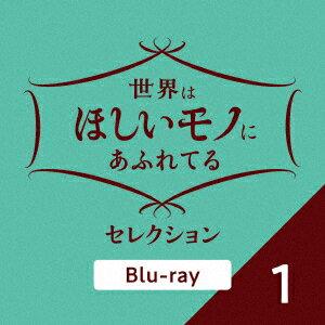 世界はほしいモノにあふれてる セレクション1【Blu-ray】