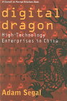 Digital Dragon: High-Technology Enterprises in China DIGITAL DRAGON (Council on Foreign Relations Books (Cornell University)) [ Adam Segal ]