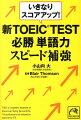 いきなりスコアアップ!新TOEIC TEST必勝単語力スピード補強