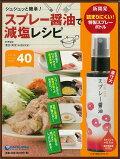【バーゲン本】<br />シュシュッと簡単!スプレー醤油で減塩レシピ