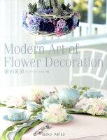 Modern Art of Flower Decoration(プリザーブドフラワー編)